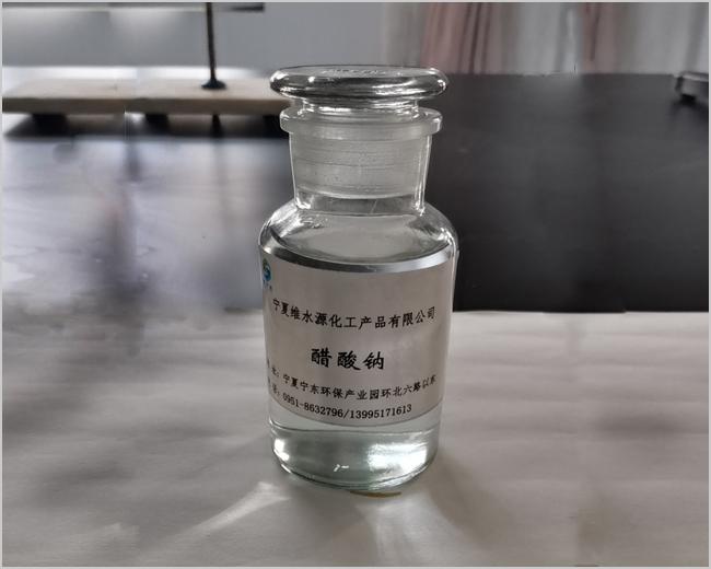 醋酸钠溶液