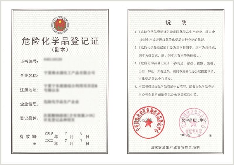 危化品登记证